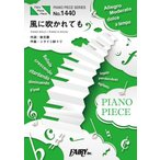 (楽譜)風に吹かれても/欅坂46 (ピアノソロピース&ピアノ弾き語りピース PP1440)