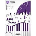 【新刊ご予約商品】(楽譜)シリウス/BUMP OF CHICKEN (バンドスコアピース BP2068)
