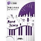 【新刊ご予約商品】(楽譜)今夜このまま/あいみょん (バンドスコアピース BP2080)