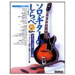 ソロ・ギターのしらべ 至上のジャズ・アレンジ篇 CD付(アコースティックG曲集 /4958537107975)【お取り寄せ商品】