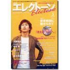 月刊エレクトーン 2015年5月号(ムック・雑誌(ピアノ系) /4910020610553)【お取り寄せ商品】