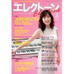 月刊エレクトーン 2016年5月号(ムック・雑誌(LM系) /4910020610560)