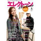 月刊エレクトーン 2016年6月号(ムック・雑誌(ピアノ系) /4910020610669)