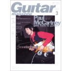 ギター・マガジン 2016年3月号/(ムック・雑誌(LM系) /4910029330360)