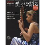 愛器を語る 第2巻/現代ギター 臨時増刊号 2014年9月/(ムック・雑誌(LM系) /4910034820948)