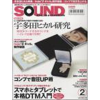 サウンド・デザイナー 2015年2月号/(ムック・雑誌(LM系) /4910040950257)【お取り寄せ商品】