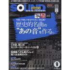 サウンド・デザイナー 2015年9月号/(ムック・雑誌(ピアノ系) /4910040950950)【お取り寄せ商品】