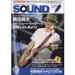 サウンド・デザイナー 2015年12月号/(ムック・雑誌(ピアノ系) /4910040951254)