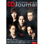 CD Journal  ジャーナル  2009年 03月号  雑誌