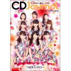 CDJournal2017年 8月号  CDジャーナル