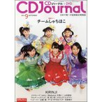 CDジャーナル 2014年9月号/(ムック・雑誌(LM系) /4910042550943)【お取り寄せ商品】