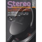 ステレオ 2015年1月号 特別付録:USBノイズフィルター/(ムック・雑誌(ピアノ系) /4910054410150)【お取り寄せ商品】