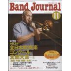 バンドジャーナル 2015年11月号(ムック・雑誌(ピアノ系) /4910075471154)