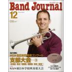 Band Journal/バンドジャーナル 2014年12月号(ムック・雑誌(ピアノ系) /4910075471246)【お取り寄せ商品】