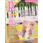 月刊ピアノ 2015年4月号(ムック・雑誌(ピアノ