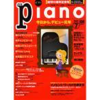 月刊ピアノ 2016年7月号(ムック・雑誌(ピアノ系) /4910076250765)【お取り寄せ商品】