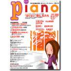 月刊ピアノ 2015年11月号(ムック・雑誌(ピアノ系) /4910076251151)