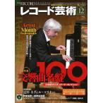 レコード芸術 2016年12月号/(ムック・雑誌(ピアノ系) /4910096031269)