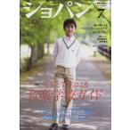 ショパン 2014年7月号/(定期雑誌 /4910145010740)