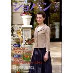 ショパン 2018年7月号/(定期雑誌 /4910145010788)