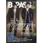 バックステージ・パス 2015年9月号/(ムック・雑誌(ピアノ系) /4910175570955)【お取り寄せ商品】