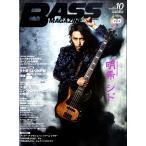 BASS MAGAZINE  ベース マガジン  2017年 10月号  CD付   雑誌