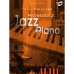 ピアノソロ 上級 プロフェッショナルジャズ・ピアノ 中島徹 CD付(ジャズフュージョンP曲集 /4947817204978)【お取り寄せ商品】