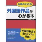 合唱のための 外国語作品がわかる本/(演奏技法・指揮法・唱法 /4947817247401)