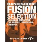 バンドスコア フュージョン セレクション(BS外国オムニバス /4947817254423)