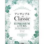 ユーフォニアム&チューバ アンサンブル de クラシック(チューバ重奏・バリトン(ユーフォ含む) /4947817283898)
