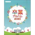 ピアノソロ 中級 卒業アルバム2020(クリスマス・卒業 ピアノ曲集 /4947817284574)