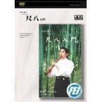 DVD 日本の響き やさしい/尺八入門/(DVD/ビデ