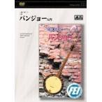 DVD 一緒に弾こう 5弦バンジョー入門/(DVD/ビデオ(クラシック系管弦含む) /4948667700757)