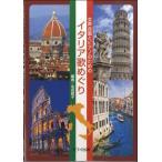 名田綾子:女声合唱とピアノのための「イタリア歌めぐり」(合唱曲集 女声・同声 /4962864929995)