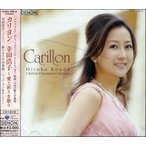 CD+DVD カリヨン/幸田浩子〜愛と祈りを歌う/(CD・カセット(クラシック系) /4988001101802)【お取り寄せ商品】
