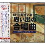 Yahoo!サイトミュージック Yahoo!店CD あの日教室で歌った 思い出の合唱曲/(CD・カセット(クラシック系) /4988001236504)【お取り寄せ商品】