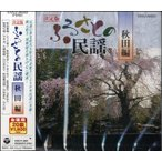 CD 決定版 ふるさとの民謡 秋田編/(CD・カセット(クラシック系) /4988001297796)【お取り寄せ商品】