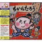 CD はっぴょう会 劇あそび ちからたろう/ピノキオの冒険/(CD・カセット(クラシック系) /4988001330806)