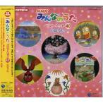 CD NHKみんなのうた ベスト・ヒット40 心のうた/(CD・カセット(クラシック系) /4988001601746)【お取り寄せ商品】