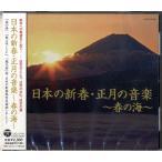 CD 日本の新春・正月の音楽�春の海�/(CD・カセット(クラシック系) /4988001723936)【お取り寄せ商品】