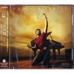 CD 火の鳥(1)天平TEMPEI PHOENIX VOL-1/(CD・カセット(クラシック系) /4988001728986)