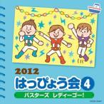 CD 2012 はっぴょう会(4)バスターズ レディーゴー/(CD・カセット(クラシック系) /4988001733416)【お取り寄せ商品】