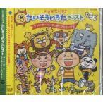 CD みんなだいすき たいそうのうたベスト/ブンバ・ボーン!他/(CD・カセット /4988001770855)