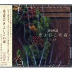CD 讃美歌21 きよしこの夜(賛美歌)/(CD・カセット(クラシック系) /4988002358014)【お取り寄せ商品】