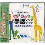 CD 新沢としひこの 歌でおぼえる 手話ソングブック/(CD・カセット(クラシック系) /4988002405374)【お取り寄せ商品】
