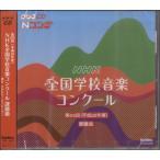 CD 第83回NHK全国学校音楽コンクール課題曲(CD・カセット /4988065042264)