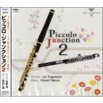 CD ピッコロ・ジャンクション2/Piccolo Junction2 菅原潤/ピッコロ/(CD・カセット /4988065200923)