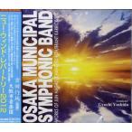 CD ニュー・ウィンド・レパートリー2012/シェアリング・ザ・サンセット/(CD・カ