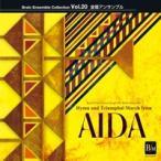 CDブレーン・アンサンブル・コレクション(20)金管アンサンブル歌劇アイーダより  BOCD8199/(CD・カセット(クラシック系) /49