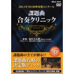 DVD 2011年全日本吹奏楽コンクール 課題曲合奏クリニック/(DVD/ビデオ(クラシック系管弦含む) /4995751778079)【お取り寄